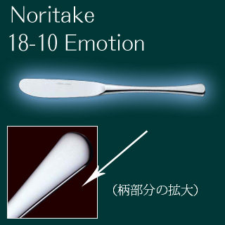 【まとめ買い10個セット品】『 テーブルナイフ 』18-10ステンレス エモーション テーブルナイフ 01H/41F[カトラリー]