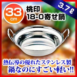 【まとめ買い10個セット品】桃印 18-0ステンレス 寄せ鍋 33cm[卓上鍋関連品]