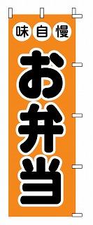 【まとめ買い10個セット品】のぼり 1-719 お弁当 【 店頭備品 既製品 のぼり旗 】