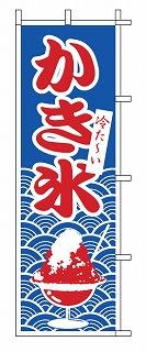 【まとめ買い10個セット品】のぼり 1-811 かき氷