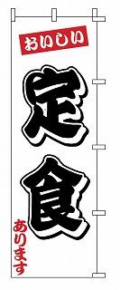 【まとめ買い10個セット品】のぼり 1-908 定食 【 店頭備品 既製品 のぼり旗 】