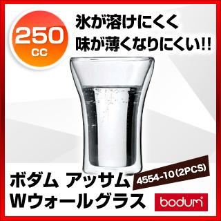 【まとめ買い10個セット品】ボダム アッサム Wウォールグラス 4556-10(2PCS) 【ECJ】