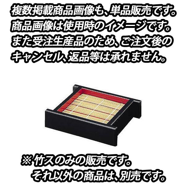 DXセイロ 黒内朱 底板無 小 竹スのみ その他商品別売