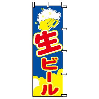 【まとめ買い10個セット品】のぼり J98-215 生ビール