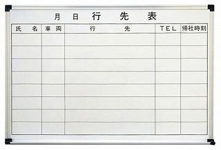 壁掛用ホーローホワイト 行先表 HA609 【 業務用 【 店舗備品 ホワイトボード スケジュールボード 】