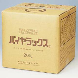 【まとめ買い10個セット品】食品添加物・殺菌料バイヤラックス20kg 【 消毒液 】