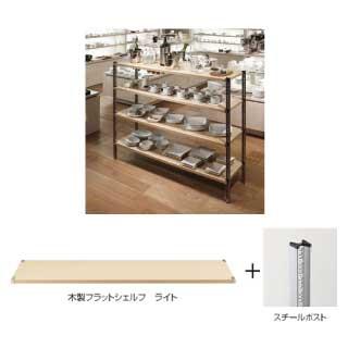 KWシェルフ木製ライト+スチールSポスト45×120×H120cm×5段