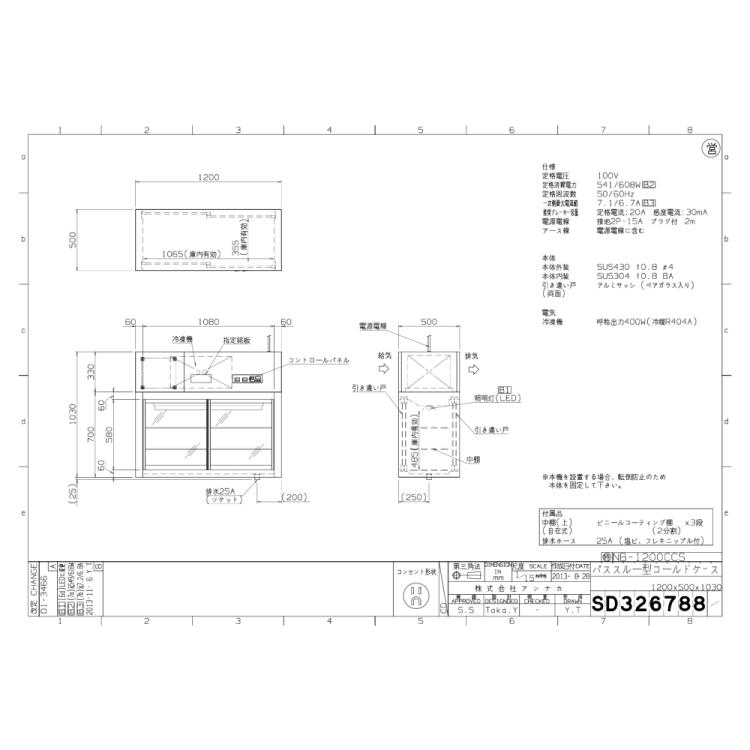 【業務用】パススルー型コールドケース(卓上タイプ)NB-1200CCS【 メーカー直送/後払い決済不可 】