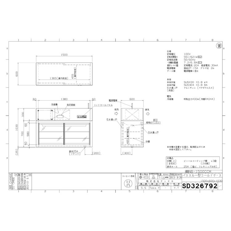 【業務用】パススルー型コールドケース(卓上タイプ)NB-1500CCM【 メーカー直送/後払い決済不可 】