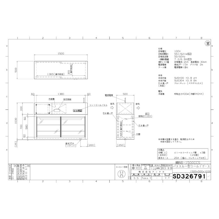 【業務用】パススルー型コールドケース(卓上タイプ)NB-1500CCS【 メーカー直送/後払い決済不可 】
