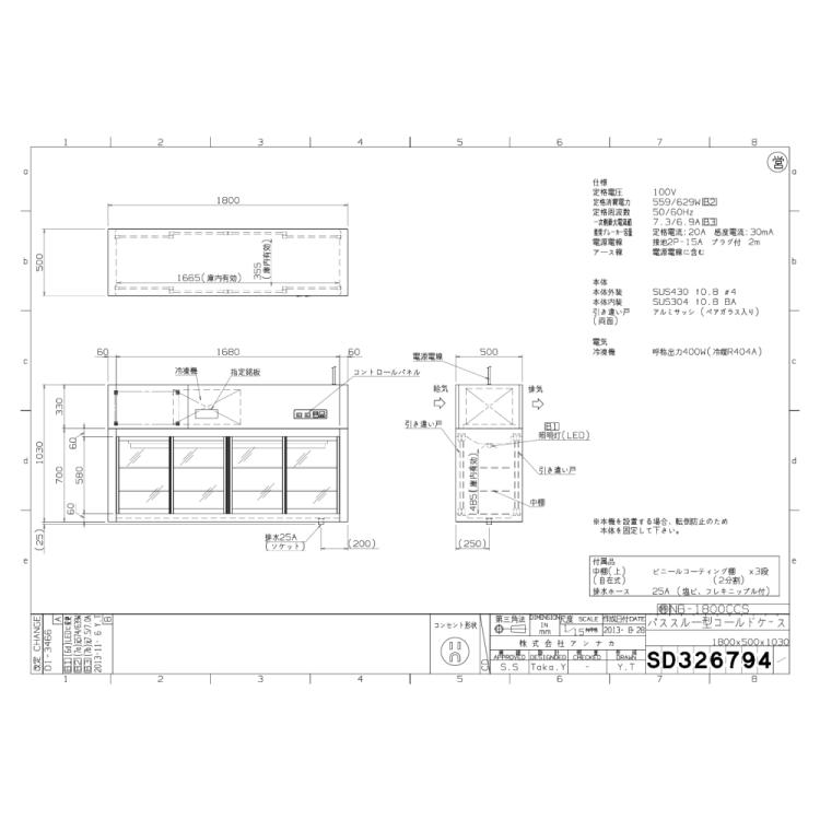 【業務用】パススルー型コールドケース(卓上タイプ)NB-1800CCS【 メーカー直送/後払い決済不可 】