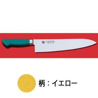 【業務用】【牛刀】イノックス抗菌プラスチックカラー柄仕様牛刀 (イエロー) 270mm