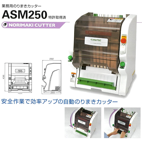 AUTEC 業務用 のりまきカッター ASM250 【 メーカー直送/後払い決済不可 】【ECJ】