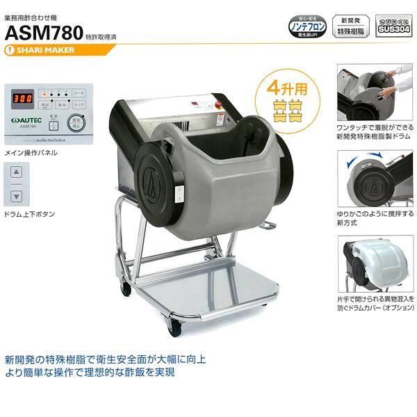 AUTEC 業務用 シャリメーカー ASM780 自動酢合わせ機 4升用 【 メーカー直送/後払い決済不可 】【ECJ】