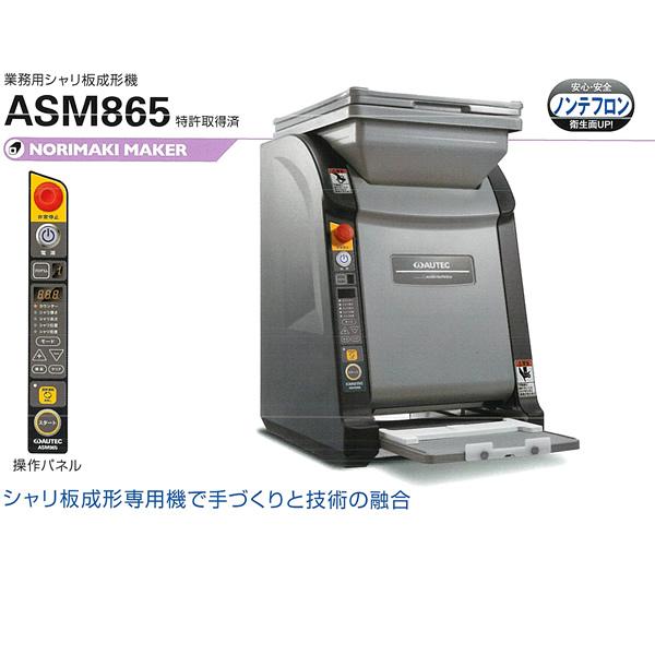 AUTEC 業務用 のりまきメーカー ASM865 シャリ板専用 【 メーカー直送/後払い決済不可 】【ECJ】