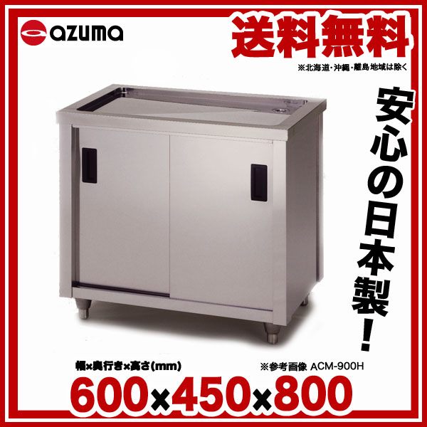 【業務用】東製作所 アズマ 業務用水切キャビネット ACM-600K 600×450×800 【 メーカー直送/代引不可 】