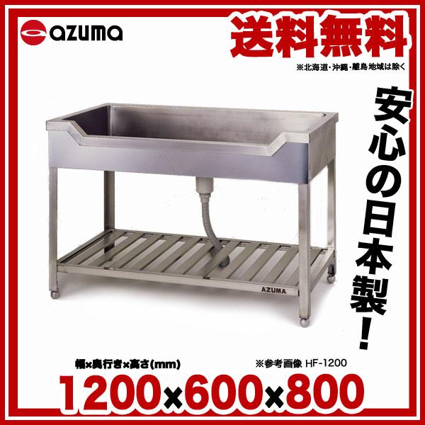 【業務用】東製作所 アズマ 業務用舟型シンク HF-1200 1200×600×800 【 メーカー直送/代引不可 】