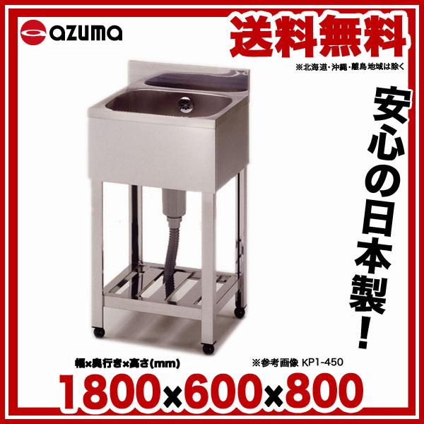 【業務用】東製作所 アズマ 業務用一槽シンク HP1-1800 1800×600×800 【 メーカー直送/代引不可 】