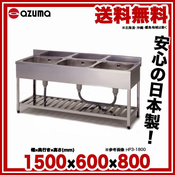 【業務用】東製作所 アズマ 業務用三槽シンク HP3-1500 1500×600×800 【 メーカー直送/代引不可 】