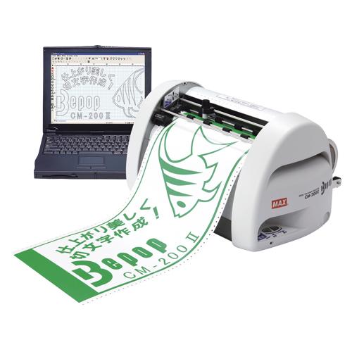 【業務用】ビーポップ CM-200II CM-200II マックス 【 送料無料 】 【 オフィス機器 ラベルライター ビーポップ 】