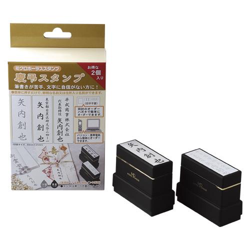 【まとめ買い10個セット品】 慶弔スタンプ MS-KST02 黒/薄墨 【ECJ】