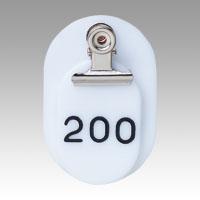 【まとめ買い10個セット品】親子札 2枚1組・スチロール製 CR-OY200-W 白 50組1セット クラウン【 事務用品 名札 番号札 番号札 】【ECJ】