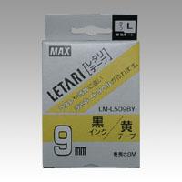 【まとめ買い10個セット品】ビーポップ ミニ(PM-36、36N、36H、3600、24、2400、2400N)・レタリ(LM-1000、LM-2000)共通消耗品 ラミネートテープL 8m LM-L509BY 黄 黒文字 1巻8m マックス【 オフィス機器 ラベルライター ビーポップミニ 】【ECJ】