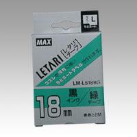 【まとめ買い10個セット品】ビーポップ ミニ(PM-36、36N、36H、3600、24、2400、2400N)・レタリ(LM-1000、LM-2000)共通消耗品 ラミネートテープL 8m LM-L518BG 緑 黒文字 1巻8m マックス【 オフィス機器 ラベルライター ビーポップミニ 】【ECJ】
