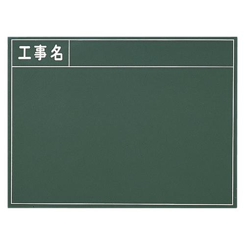 【まとめ買い10個セット品】木製工事写真用黒板 立掛け脚付 CR-KB1 緑 1枚 クラウン【 梱包 作業用品 工具 屋外用品 工事用黒板 】【ECJ】