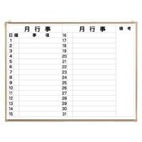 【まとめ買い10個セット品】 月予定表 横書き(ホーロー製・アルミ枠) CR-WB34MY 【ECJ】