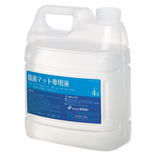 【まとめ買い10個セット品】除菌マット 専用液 MR-120-400-0 1個 テラモト【 梱包 作業用品 】【ECJ】