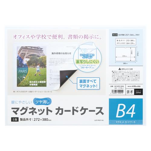 【まとめ買い10個セット品】マグネットカードケース ツヤ消し MCARD-B4M 1枚 マグエックス【ECJ】