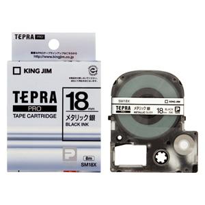 【まとめ買い10個セット品】「テプラ」PRO SRシリーズ専用テープカートリッジ カラーラベル [メタリック] 8m SM18X 銀 黒文字 1巻8m キングジム【 オフィス機器 ラベルライター テプラテープ 】【ECJ】