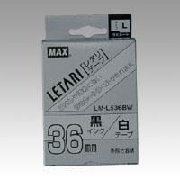 【まとめ買い10個セット品】ビーポップ ミニ(PM-36、36N、36H、3600、24、2400、2400N)・レタリ(LM-1000、LM-2000)共通消耗品 ラミネートテープL 8m LM-L536BW 白 黒文字 1巻8m マックス【 オフィス機器 ラベルライター ビーポップミニ 】【ECJ】