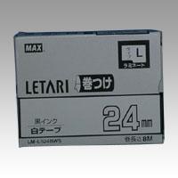 【まとめ買い10個セット品】ビーポップ ミニ(PM-36、36N、36H、3600、24、2400、2400N)・レタリ(LM-1000、LM-2000)共通消耗品 ケーブルマーキング用 8m LM-L524BWS 白 黒文字 1巻8m マックス【 オフィス機器 ラベルライター ビーポップミニ 】【ECJ】