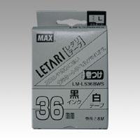 【まとめ買い10個セット品】ビーポップ ミニ(PM-36、36N、36H、3600、24、2400、2400N)・レタリ(LM-1000、LM-2000)共通消耗品 ケーブルマーキング用 8m LM-L536BWS 白 黒文字 1巻8m マックス【 オフィス機器 ラベルライター ビーポップミニ 】【ECJ】