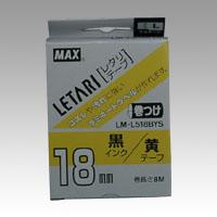 【まとめ買い10個セット品】ビーポップ ミニ(PM-36、36N、36H、3600、24、2400、2400N)・レタリ(LM-1000、LM-2000)共通消耗品 ケーブルマーキング用 8m LM-L518BYS 黄 黒文字 1巻8m マックス【 オフィス機器 ラベルライター ビーポップミニ 】【ECJ】