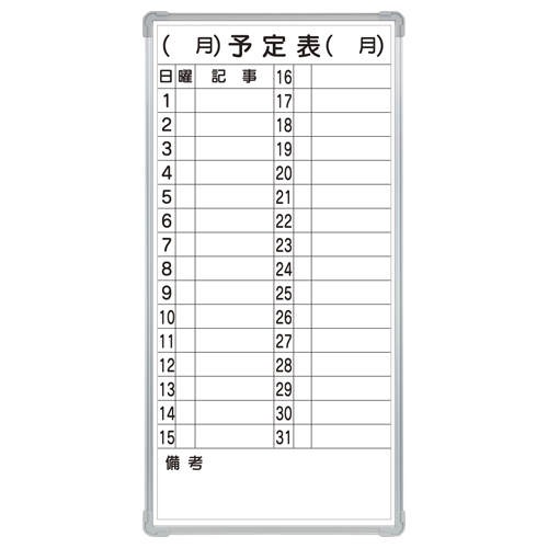 【まとめ買い10個セット品】マグネット付き軽量スチールホワイトボード 予定表(スチール製) CR-MW14 1枚 クラウン 【メーカー直送/代金引換決済不可】【ECJ】