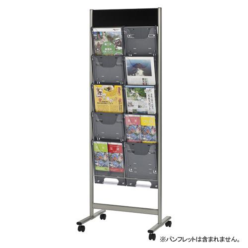 パンフレットスタンド DPシリーズ 5段タイプ DP-C205 グレー 【ECJ】