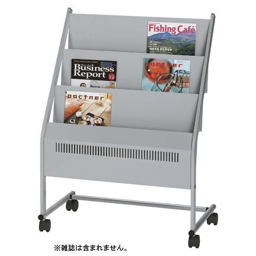 マガジンスタンド 3段 NMS-330 シルバー 【ECJ】