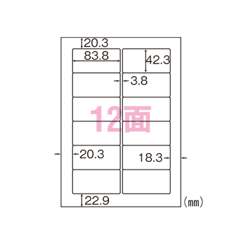 ヒサゴ A4タックシール 12面 SB861 【ECJ】