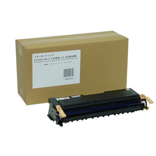 富士ゼロックス モノクロレーザートナー 汎用品 CT350516 【ECJ】