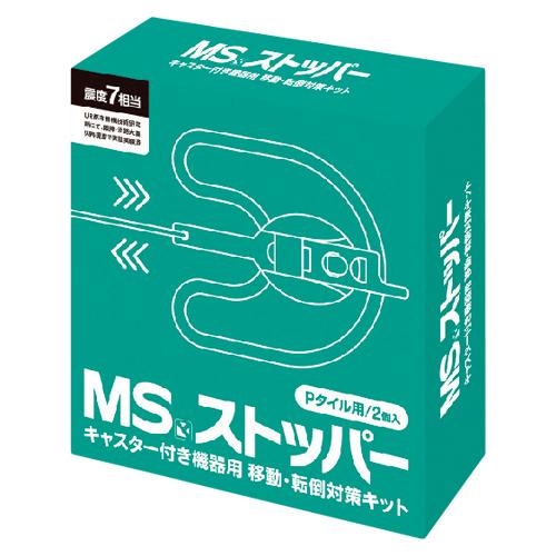 明光商会 MSストッパー Pタイル用 2個 8088005 【ECJ】