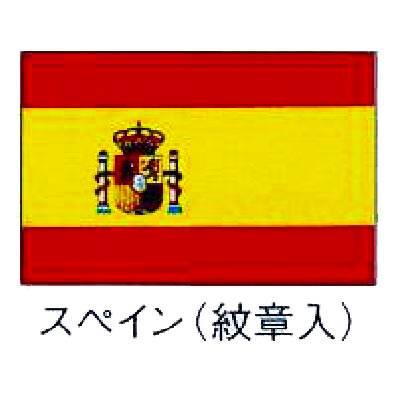 【業務用】旗 世界の国旗 スペイン[紋章入] 140×210 【 キャンセル/返品不可 】 【 送料無料 】