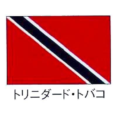 【業務用】旗 世界の国旗 トリニダーニ・トバコ 140×210 【 キャンセル/返品不可 】 【 送料無料 】