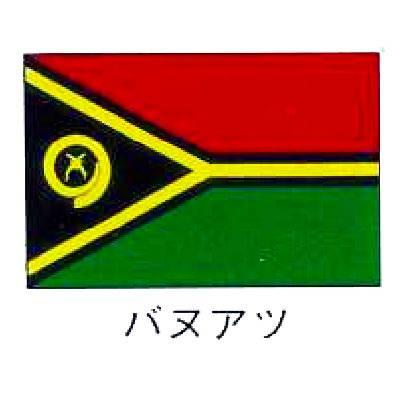 【業務用】旗 世界の国旗 バヌアツ 70×105 【 キャンセル/返品不可 】 【 送料無料 】