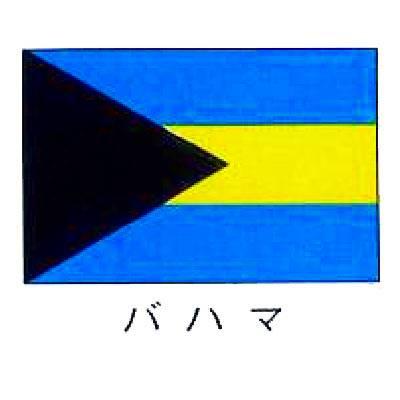 旗世界の国旗バハマ140×210【smtb-TK】