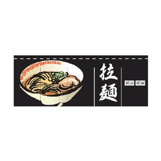 のれん 拉麺 受注生産品