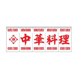 のれん 中華料理 受注生産品