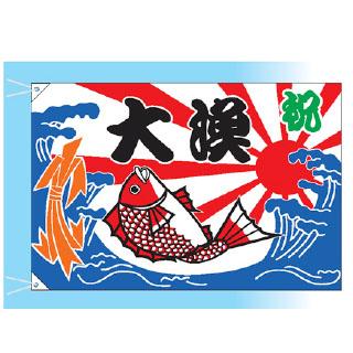 大漁旗 祝大漁(大)
